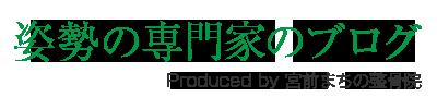 姿勢の専門家のブログ Produced by 宮前まちの整骨院